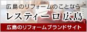 広島のリフォームブランド「レスティーロ広島」