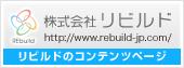 リビルド オフィシャルサイト